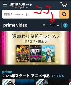 Amazon「プライム・ビデオ」画面