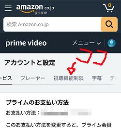 Amazonプライム・ビデオ「アカウントと設定」画面