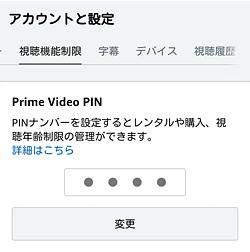 視聴機能制限「Prime Video PIN」画面