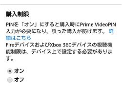 視聴機能制限「購入制限」画面