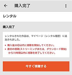 dアニメストア「レンタル購入完了」