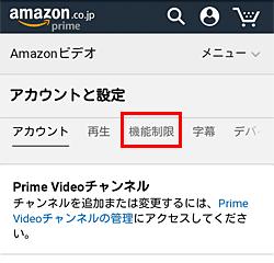 Amazonチャンネル「アカウントと設定」画面