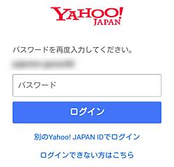 FOD「Yahoo ID ログイン」画面