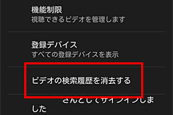 Amazon「ビデオの検索履歴を消去する」ボタン位置