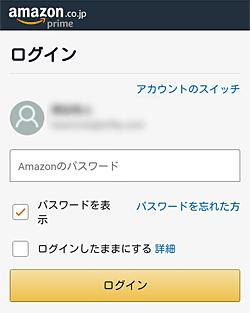 Amazon「ログイン」画面