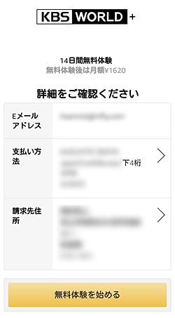 KBS ワールド プラス「内容確認」画面