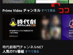 Prime Video チャンネル「すべて見る」の位置