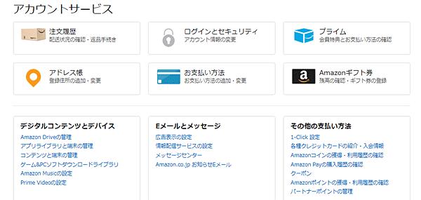 Amazon「アカウントサービス」画面