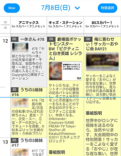 スカパー!アニメセット「番組表」画面