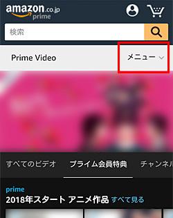 Amazonプライム・ビデオ「メニュー」位置