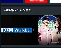 プライムビデオアプリ「登録済みチャンネル」画面