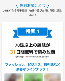 U-NEXT「サービス内容の確認」画面