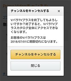 Amazonプライム・ビデオ チャンネル「チャンネルをキャンセルする」アラート画面