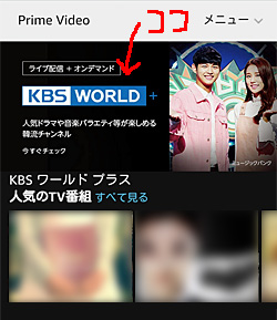 KBS ワールド プラス「申し込み」位置