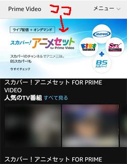 スカパー!アニメセット for Prime Video「申し込み」位置