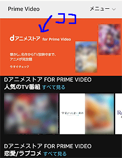 dアニメストア for Prime Video「申し込み」位置