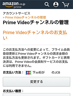 Amazon アカウントサービス「Prime Videoチャンネルの管理」