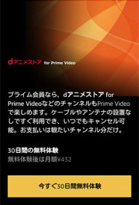 dアニメストア for Prime Video「申し込みページ」画面