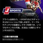 J SPORTS「申し込みページ」画面