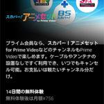 スカパー!アニメセット for Prime Video「申し込みページ」画面