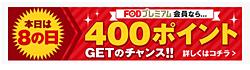 FOD「8の付く日キャンペーンバナー」