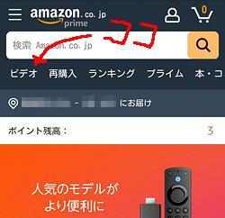 Amazon「ビデオの位置」画面