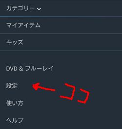 Amazonプライム・ビデオ メニュー「設定」位置