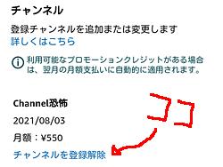 チャンネル設定「チャンネルの登録解除」画面