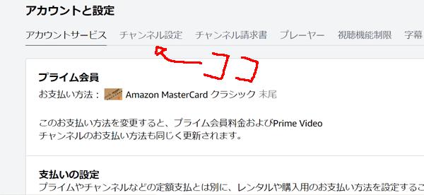 Amazon「Prime Videoの設定」画面