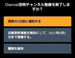 Amazon Prime Videoチャンネル「解約の最終確認」画面