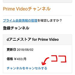 Amazonプライム・ビデオ チャンネル「チャンネルをキャンセルする」位置