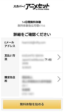 スカパー!アニメセット for Prime Video「内容確認」画面