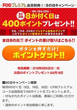 FOD「8の付く日キャンペーン用ページ」