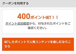 FOD「8の付く日キャンペーンで400ポイントGET!」