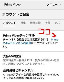 Amazonプライム・ビデオ アカウントと設定「Prime Videoチャンネルの管理」位置