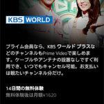 KBS ワールド プラス「申し込みページ」画面