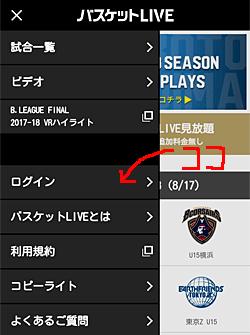 バスケットLIVE「ログイン」画面