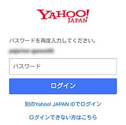Yahoo「ログイン」画面