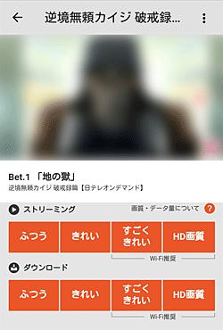 dアニメストア「作品詳細」画面