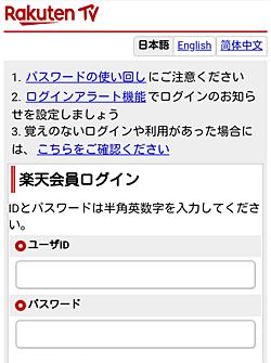 楽天TV「ログイン」画面