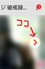 dアニメストア「次の話」ボタン位置