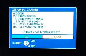 WOWOW「ご案内チャンネル切替え」画面