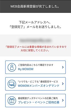 WOWOW「WEB会員本登録の完了」画面