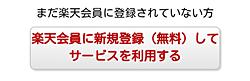 楽天TV「楽天会員に新規登録」ボタン