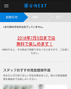 U-NEXT「お知らせ」画面