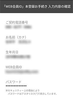 WOWOW「WEB会員本登録の確認」画面