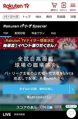 楽天TV「パ・リーグ スペシャル」画面