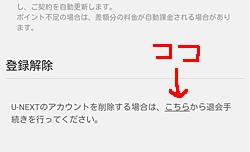 U-NEXT「登録解除」画面