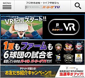 パーソナル パ・リーグTV