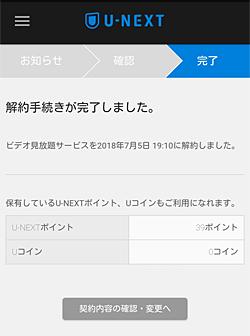 U-NEXT「解約完了」画面